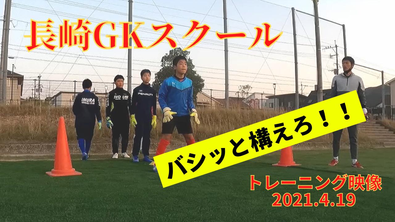 2021年4月19日長崎GKスクールサムネイル