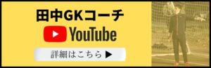 田中GKコーチ 公式YouTubeチャンネル